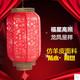 防水户外室外春节开业广告许愿中式仿古羊皮结婚大红冬瓜灯笼
