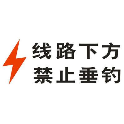 高压输电线路警示牌;电厂高压危险警告牌价格–中国