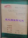 天津武清厂家直销无机铝盐防水剂