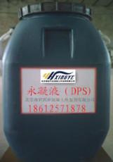 顺义外环厂家销售混凝土防水永凝液