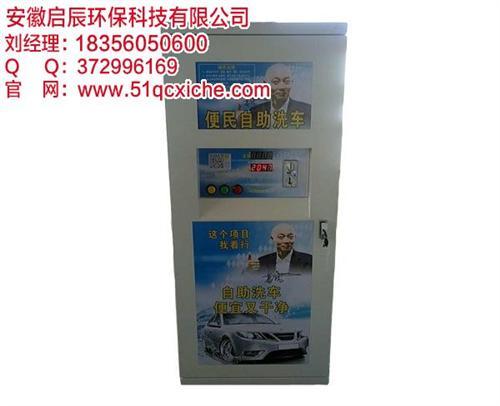 安徽启辰(图)、24小时自助洗车机、海南自助洗车机