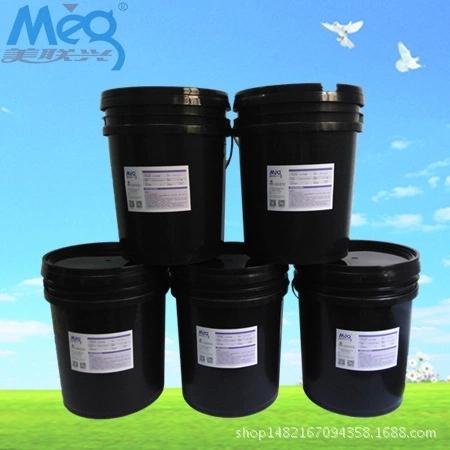 深圳美联兴UV油墨 UV胶印收缩面油|UV胶印油墨配套专用系列|纸张适用|油墨供应商 油墨稀释剂