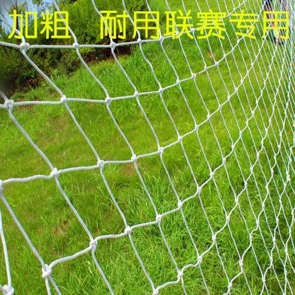 加粗耐用11人制足球球门网 7人足球网 5人足球网门