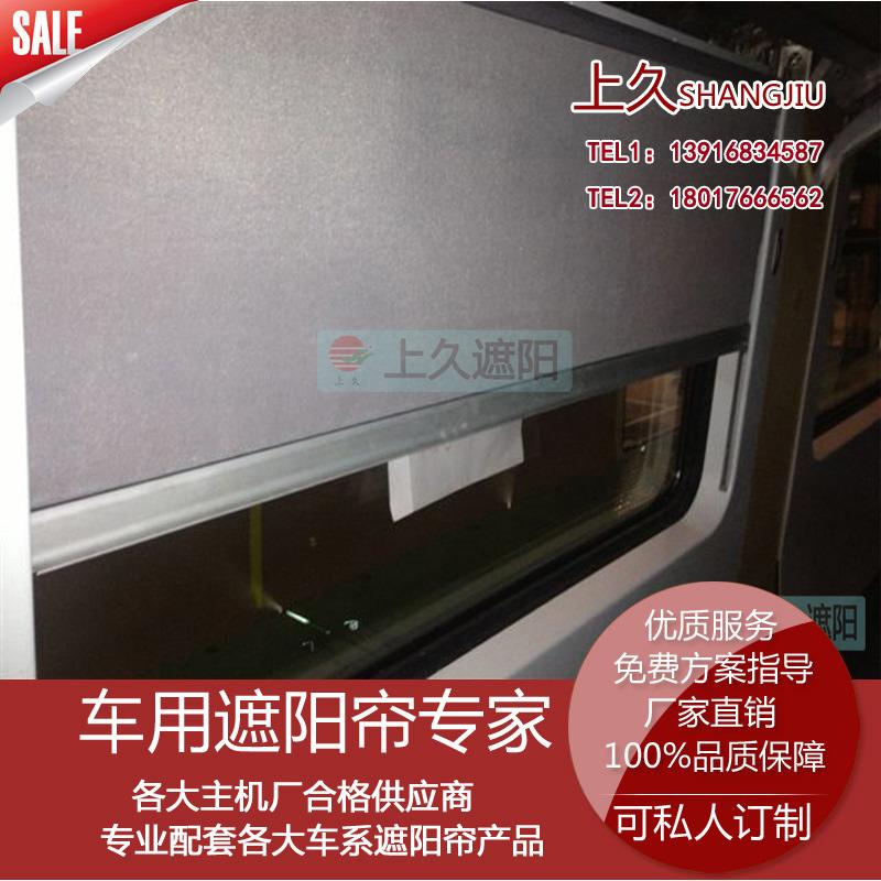 上久品牌铁路客车窗帘和谐号动车遮阳帘高铁是推拉卷帘 厂家直销