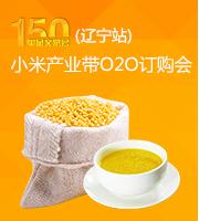 150(青岛站)国际消费电子博览会