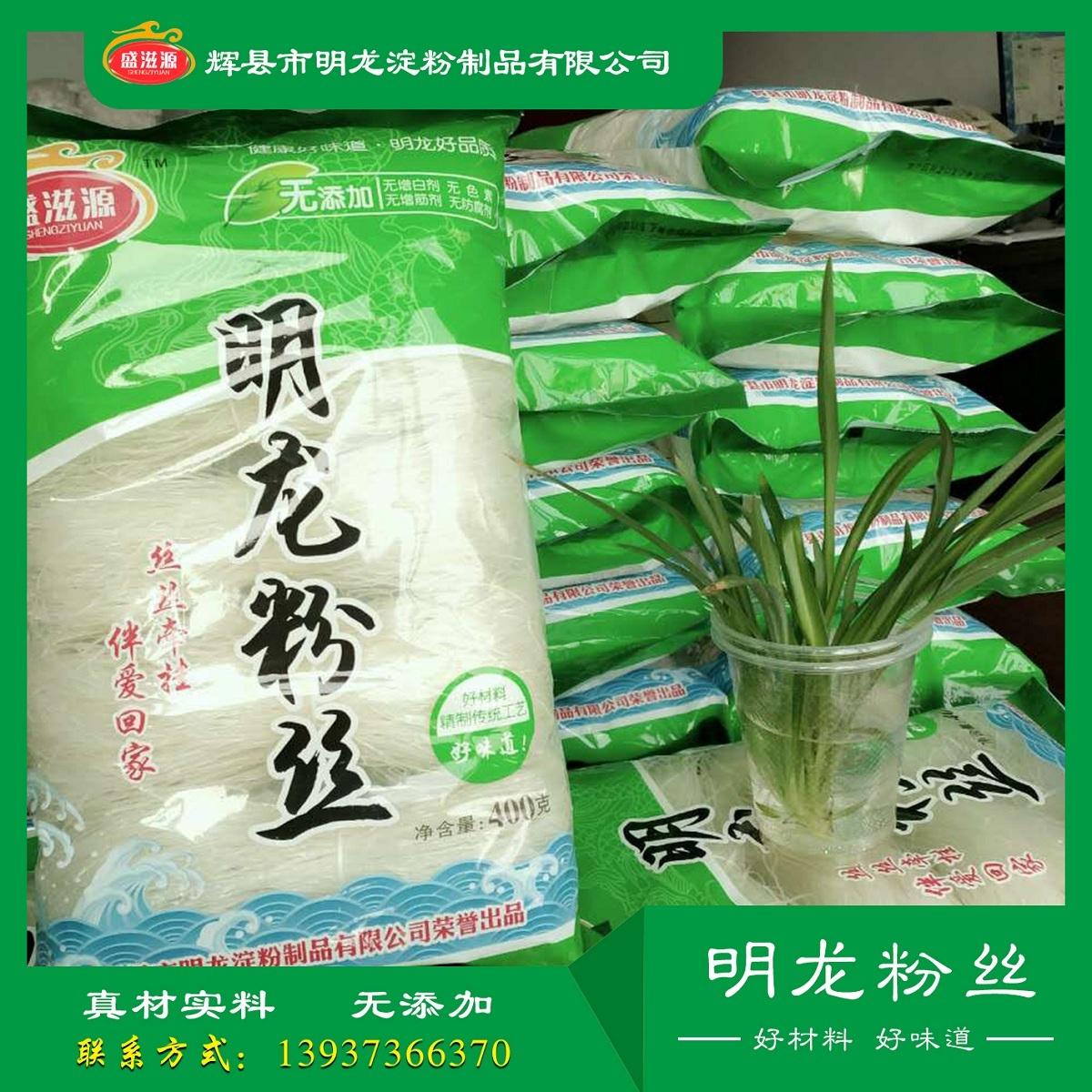厂家直销 明龙粉丝绿色食品180g 纯天然无添加 火锅凉拌 优质粉丝 优质淀粉粉丝
