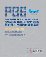 2015第十一届广州国际包装制品展览会暨2015亚洲包装盒装潢选材展览会