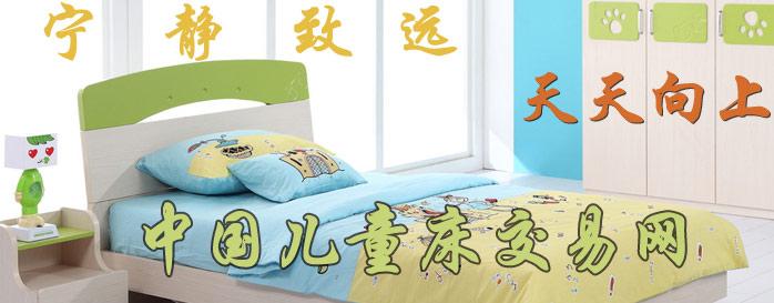 中国儿童床交易网