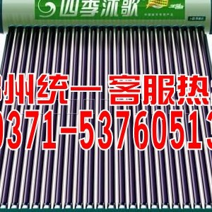 四季牧歌太阳能-郑州市售后维修电话