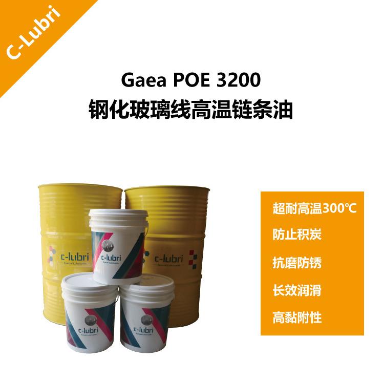 库班Gaea POE 3200高温链条油生产厂家