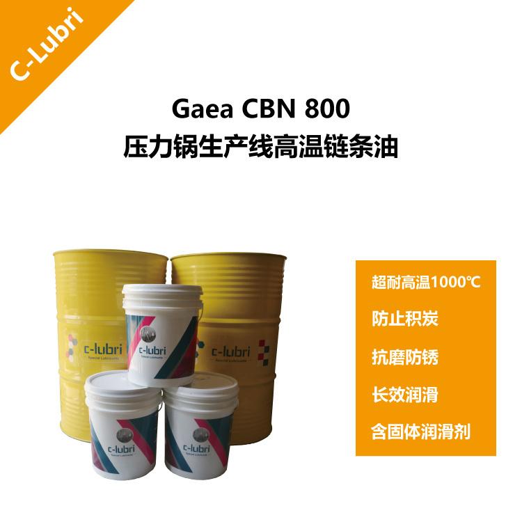 库班Gaea CBN 800 600度高温链条油 压力锅生产线高温链条油