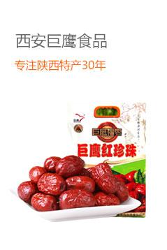 西安巨鹰食品 专注陕西特产30年