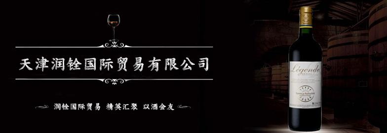 天津润铨国际贸易有限公司