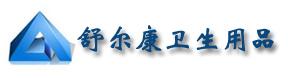 平阳舒尔康卫生用品有限公司