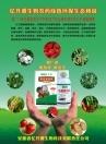 亿升源生物农药