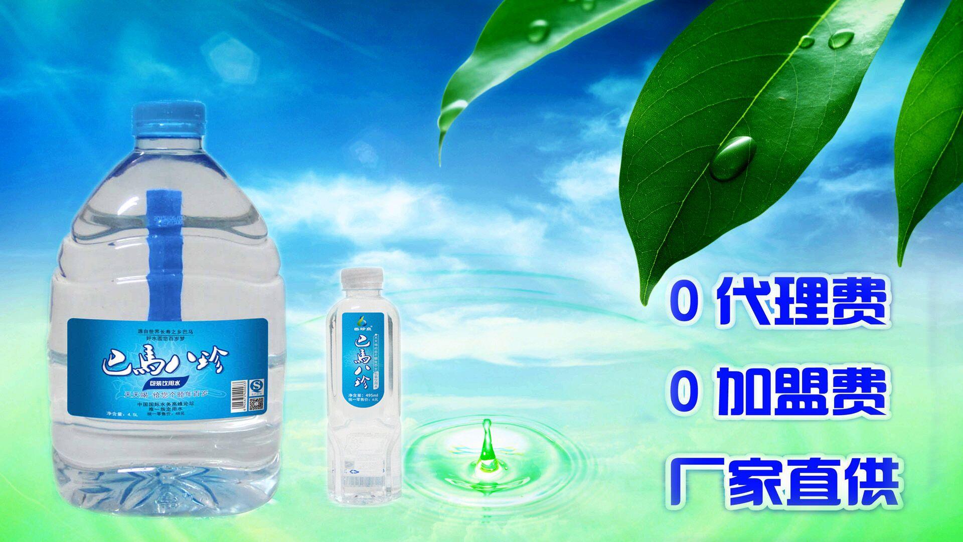 巴马八珍4.5L小桶装水 天然弱碱水 小分子水供应