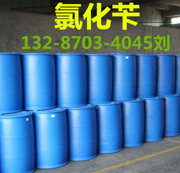 山东氯化苄生产厂家 工业级氯化苄的生产企业 价格 高纯氯化苄供应商价格