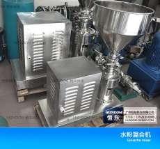 不锈钢水粉混合机 水粉液料混合器