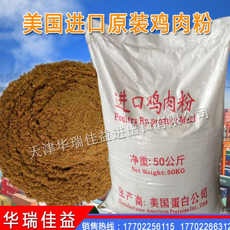 大陆大量供应美国进口鸡肉粉