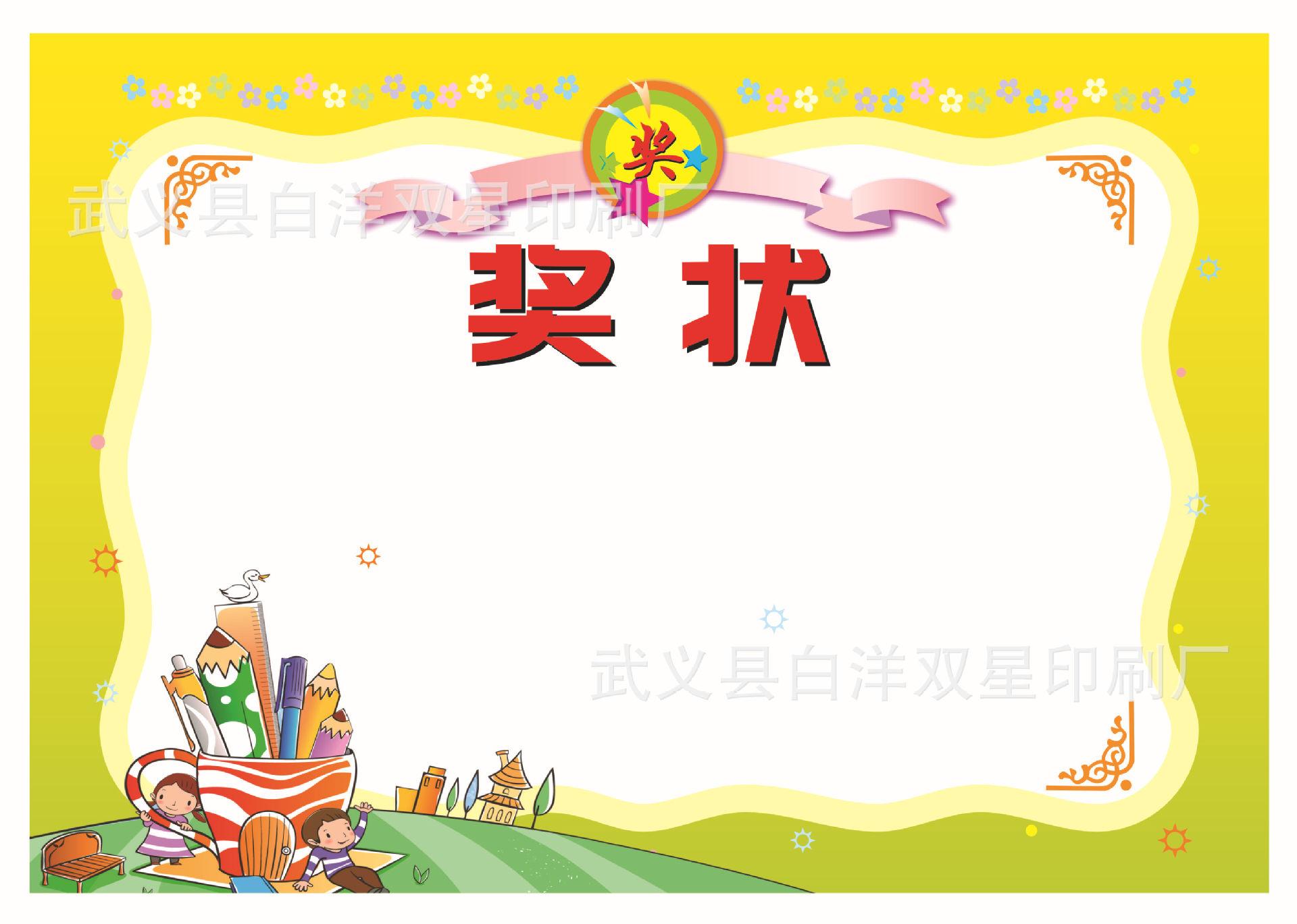【25号】无字 黄边奖状 卡通创意 中小学生 幼儿园定制批量奖状图片