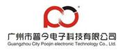 广州普今电子有限公司