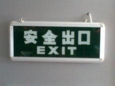 南京艺光应急灯厂家 南京应急灯价格 南京应急灯供应商