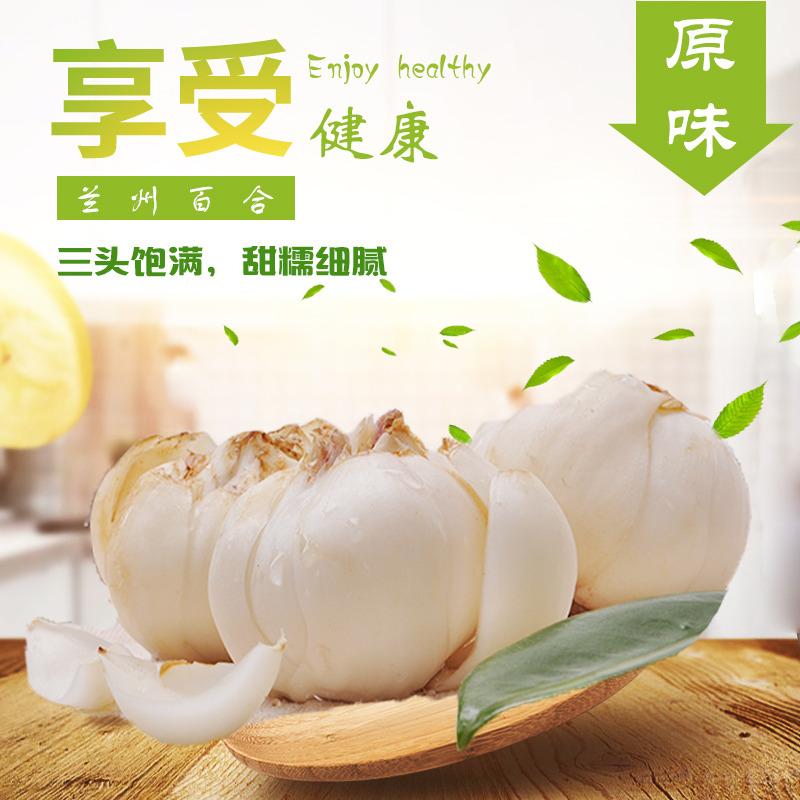 甘肃特产 袁家湾鲜百合 新鲜食用 精品三头皇500g
