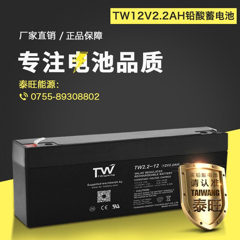12V2.2ah蓄电池12V电瓶12V2.3ah应用于 玩具车 灯饰 后备电源等