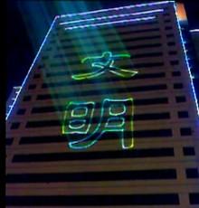 楼体户外激光广告 楼体户外动画激光 激光投影