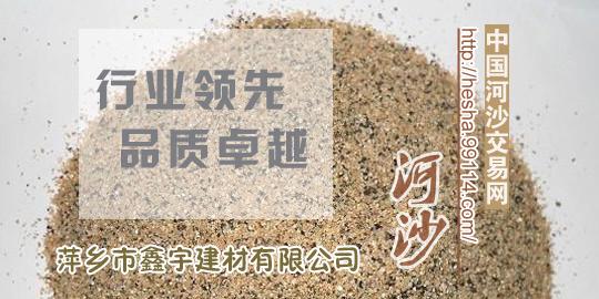 萍乡市鑫宇建材有限公司
