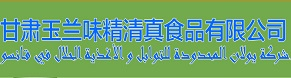 兰州市城关区东海陶瓷经营部