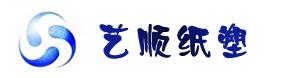 富阳市艺顺纸塑有限公司