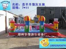 华豫新型充气玩具【喜羊羊与灰太狼乐园】