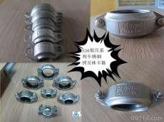 拷贝林(低压、挠性、不锈钢)卡箍