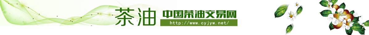 中国茶油交易网