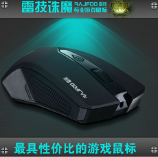 雷技诛魔 USB有线游戏光电鼠标