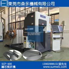 佛山sumwic全自动变压器折角铁芯机