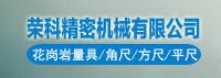 高唐县荣科精密机械有限公司