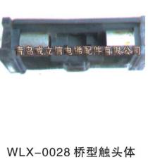 供應WLX-0028 橋型觸頭體 新時達一體機主板
