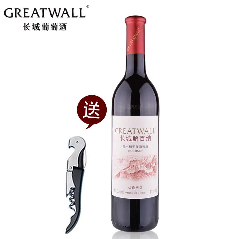 长城名庄荟 正品长城干红葡萄酒解百纳橡木桶优良产区单支750ml