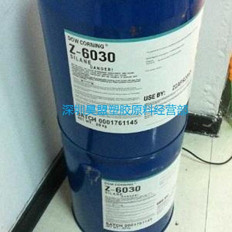 供应道康宁偶联剂Z-6040偶联促进剂 玻璃密封胶附着力促进剂