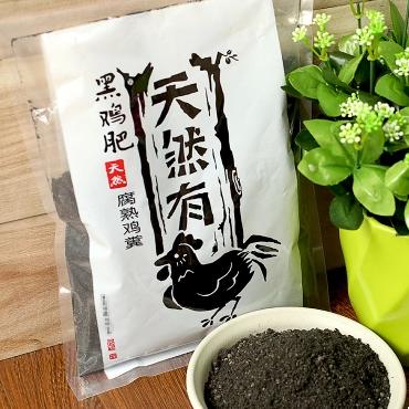 供应 开花 绿化 植物通用黑鸡肥天然环生物有机肥