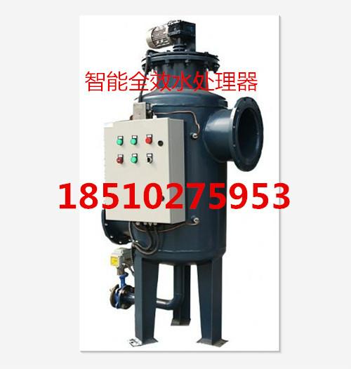 智能全效水处理器  厂家直销价格优惠型号齐全包验收
