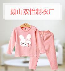 江阴市顾山双怡制衣厂