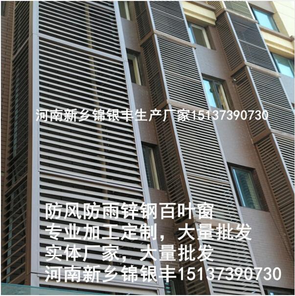 热镀锌百叶窗厂家加工批发百叶窗护栏百叶窗护栏锌钢百叶窗生产图片