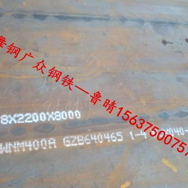 舞钢中厚板WNM400A现货WNM400A调质