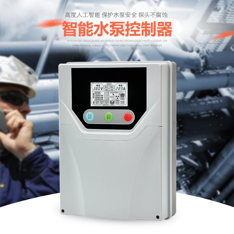 2.2KW水泵控制器 高楼给水专用控制器 河卵石制砂机起动柜