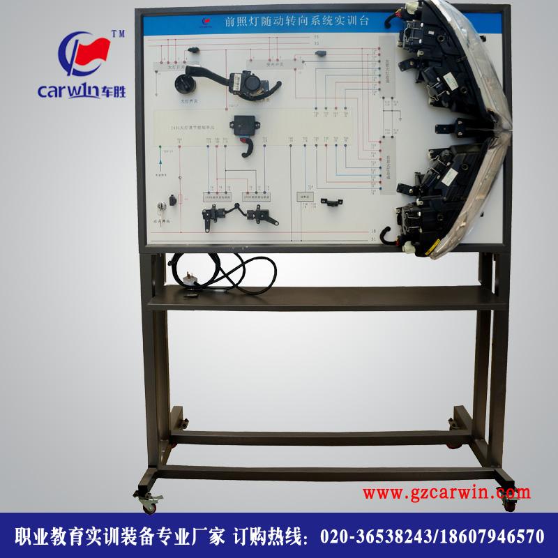 【广州车胜】汽车前照灯随动转向系统示教板 教学设备实训台架