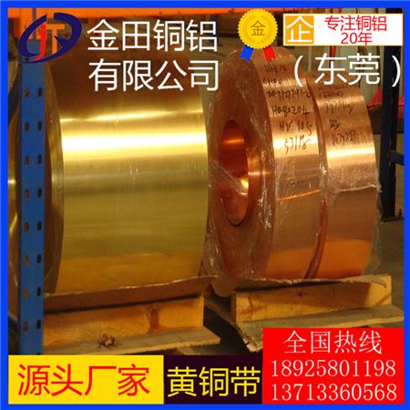 冲压黄铜带h65 h68高清黄铜带分条黄铜带 环保黄铜带厚0.2mm