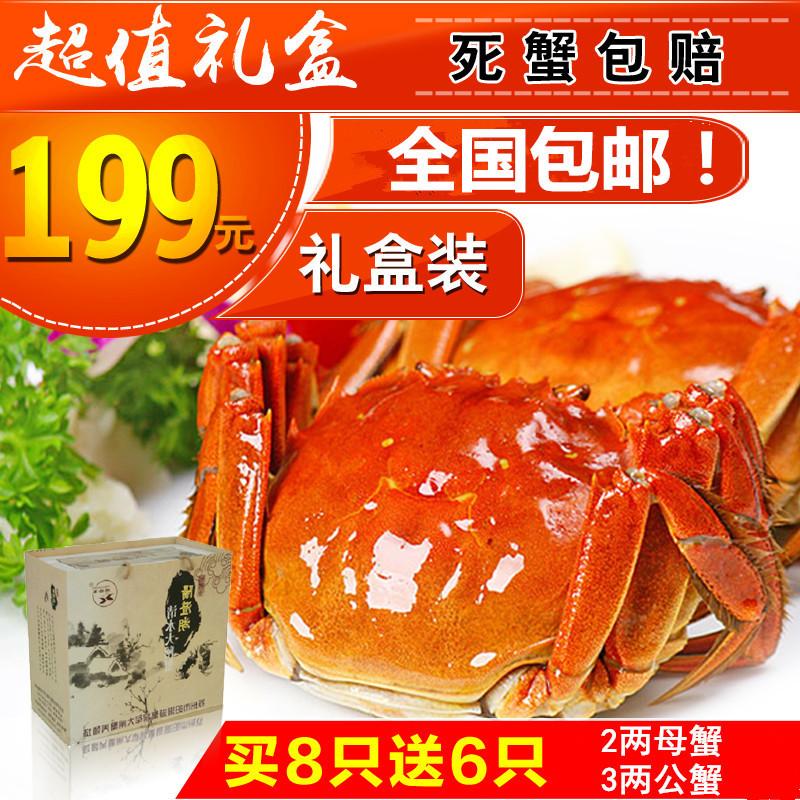 现货正宗阳澄湖大闸蟹鲜活公螃蟹4.0-4.5正品四对八只雌雄礼盒装